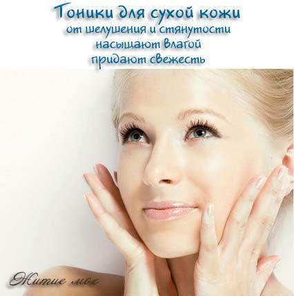 Домашні тоніки для сухої шкіри