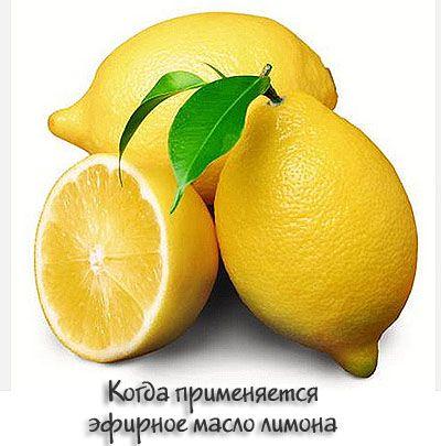 Ефірна олія лимона випадки застосування