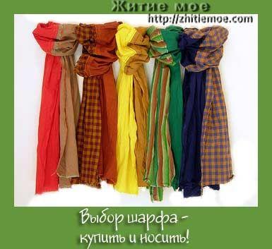 Як вибрати шарф або хустку для шиї