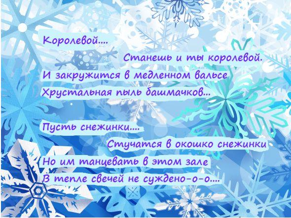 Визнано сніжинки - схеми і ідеї.